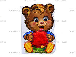 Книжка «Дружные зверята: Медвежонок», А393005Р, цена
