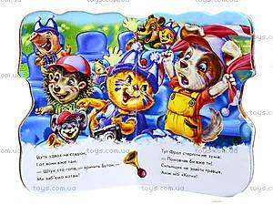 Книга для детей «Дружные зверята: Щенок», А393010У, купить