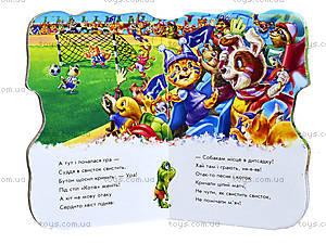 Книга для детей «Дружные зверята: Щенок», А393010У, фото