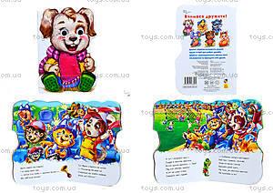Книга для детей «Дружные зверята: Щенок», А393010У