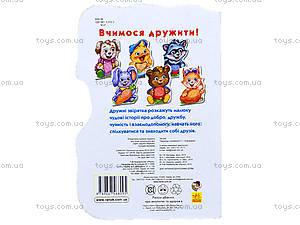Книга для детей «Дружные зверята: Щенок», А393010У, цена