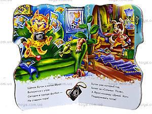 Детская книга «Дружные зверята: Щенок», А393004Р, купить