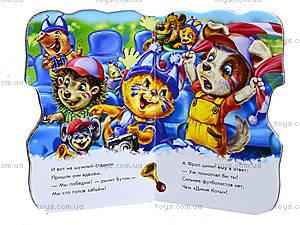 Детская книга «Дружные зверята: Щенок», А393004Р, фото