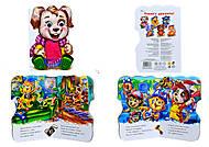 Детская книга «Дружные зверята: Щенок», А393004Р