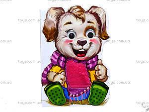 Детская книга «Дружные зверята: Щенок», А393004Р, цена