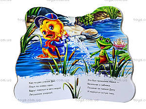 Детская книга «Дружные зверята: Утенок», А393002Р, купить