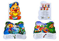 Детская книга «Дружные зверята: Утенок», А393002Р, фото