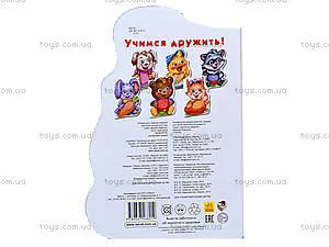 Детская книга «Дружные зверята: Утенок», А393002Р, отзывы
