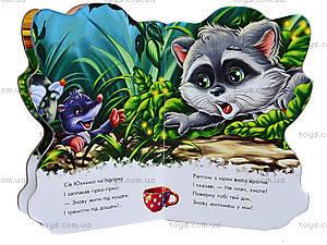 Книга для детей «Дружные зверята: Енотик», А393012У, купить