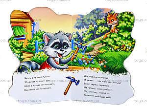 Книга для детей «Дружные зверята: Енотик», А393012У, фото