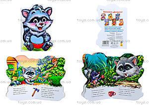 Книга для детей «Дружные зверята: Енотик», А393012У
