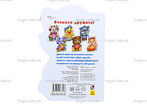 Книга для детей «Дружные зверята: Енотик», А393012У, цена