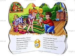Детская книга «Дружные зверята: Зайчик», А393003Р, купить