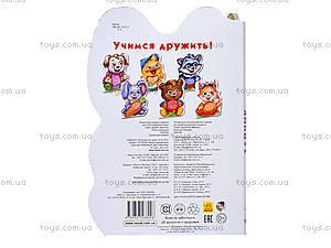 Детская книга «Дружные зверята: Зайчик», А393003Р, отзывы