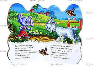 Книга для детей «Дружные зверята: Зайчик», А393009У, купить