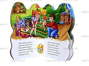 Книга для детей «Дружные зверята: Зайчик», А393009У, фото