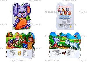 Книга для детей «Дружные зверята: Зайчик», А393009У