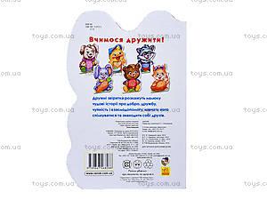 Книга для детей «Дружные зверята: Зайчик», А393009У, отзывы