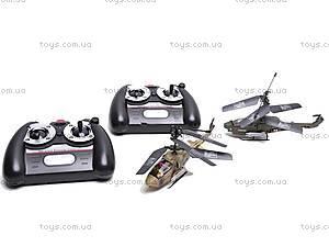 Два вертолета на радиоуправлении, 353