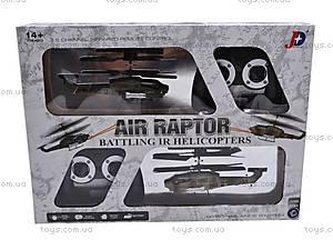 Два вертолета на радиоуправлении, 353, игрушки