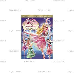 DVD Барби «12 танцующих принцесс», 14
