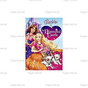 DVD Барби «Бриллиантовый замок», 26
