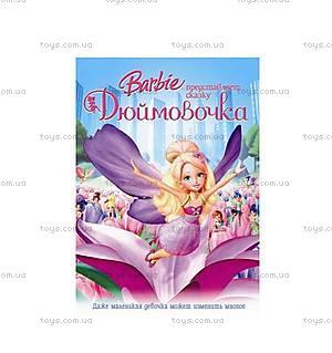 DVD Барби «Дюймовочка», 28