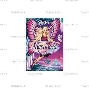 DVD Барби «Марипоса», 24