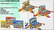 Двухэтажный детский паркинг для машинок, P2288P2088, отзывы