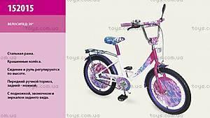Двухколесный велосипед для девочек, 20 дюймов, 152015