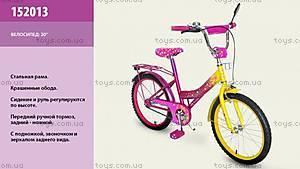 Двухколесный велосипед для девочек, с регулируемой высотой, 152013