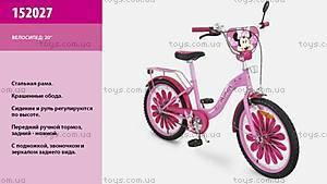 Двухколесный велосипед «Minnie Mouse», 152027
