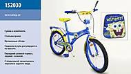 Двухколесный велосипед «Спанч Боб», сине-желтый, 152030, магазин игрушек