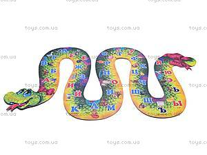 Двухсторонний пазл-алфавит «Змейка»,