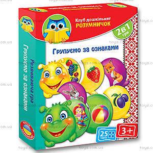 Дидактическая игра «Группируем по признакам», VT1306-02, игрушки