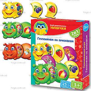 Дидактическая игра «Группируем по признакам», VT1306-02, детские игрушки