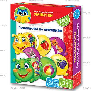 Дидактическая игра «Группируем по признакам», VT1306-02, купить