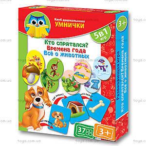 Дидактическая игра «Кто спрятался, времена года», VT1306-08, магазин игрушек