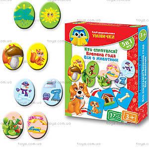 Дидактическая игра «Кто спрятался, времена года», VT1306-08, toys.com.ua