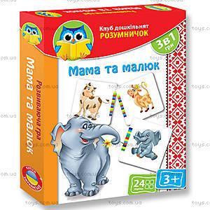 Дидактическая игра «Мама и малыш», VT1306-03, магазин игрушек