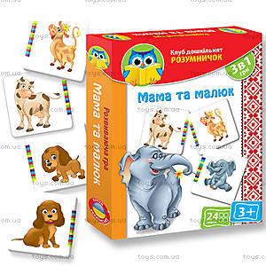 Дидактическая игра «Мама и малыш», VT1306-03, toys.com.ua