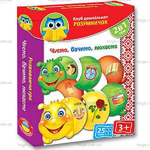 Дидактическая игра «Слышим, видим, нюхаем», VT1306-01, игрушки