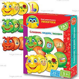 Дидактическая игра «Слышим, видим, нюхаем», VT1306-01, детские игрушки