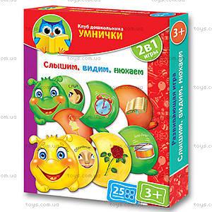 Дидактическая игра «Слышим, видим, нюхаем», VT1306-01