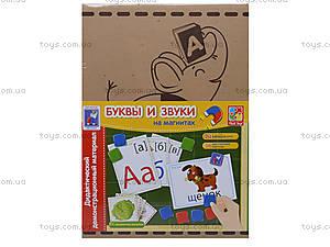 Дидактическая магнитная игра «Буквы и звуки», VT3701-04, купить