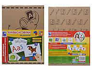 Дидактическая магнитная игра «Буквы и звуки», VT3701-04, отзывы