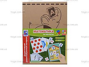 Дидактический магнитный материал «Математика», VT3701-03, фото