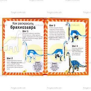 Набор для творчества «Динозавры. Изучи и раскрась!», , фото
