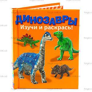 Набор для творчества «Динозавры. Изучи и раскрась!», , отзывы