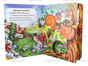 Детская книжка «Бельчонок», Талант, купить